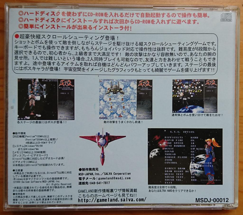 STG_CD2.jpg